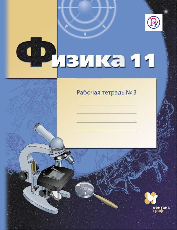 Грачев А.В., Погожев В.А., Боков П.Ю. Физика. 11 класс. Рабочая тетрадь №3.