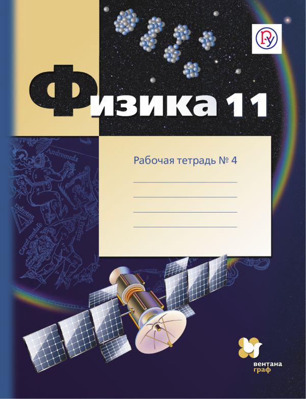 Грачев А.В., Погожев В.А., Боков П.Ю. Физика. 11 класс. Рабочая тетрадь №4.