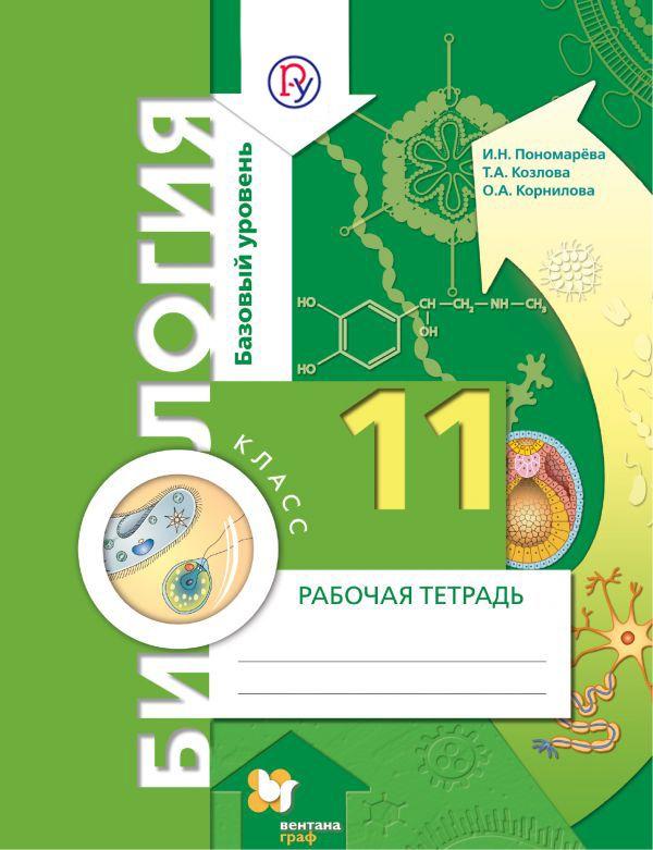 Пономарева Ирма Николаевна: Биология. 11 класс. Базовый уровень. Рабочая тетрадь