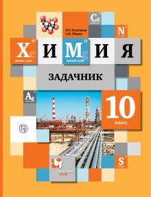 Линия УМК Кузнецовой. Химия (10-11) (Б)
