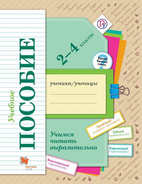 Учимся читать выразительно. 2 - 4классы. Учебное пособие.