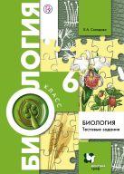 Солодова Е.А. - Биология. 6 класс. Тестовые задания' обложка книги