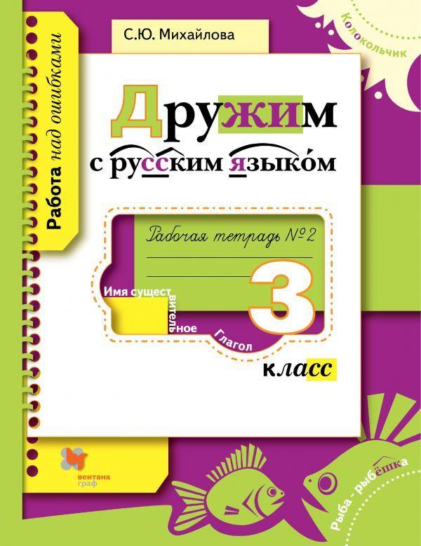 Дружим с русским языком. 3класс. Рабочая тетрадь №2. Михайлова С.Ю.