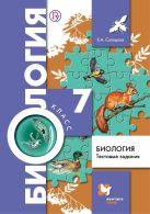 Солодова Е.А. - Биология. 7 класс. Тестовые задания' обложка книги