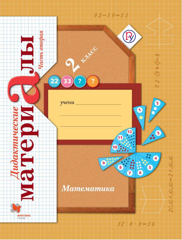 Математика. 2класс. Дидактические материалы.Часть 2 от book24.ru