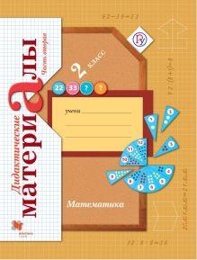 Математика. 2класс. Дидактические материалы.Часть 2