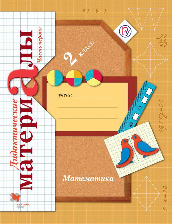 Математика. 2класс. Дидактические материалы. Часть 1 от book24.ru