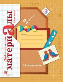 Математика. 2класс. Дидактические материалы. Часть 1