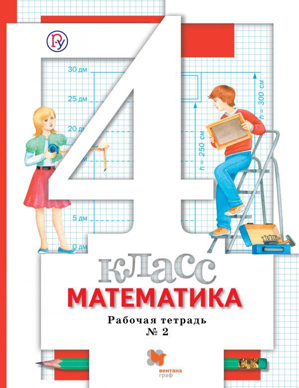 Математика. 4класс. Рабочая тетрадь №2 от book24.ru