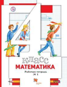 Математика. 4класс. Рабочая тетрадь №1