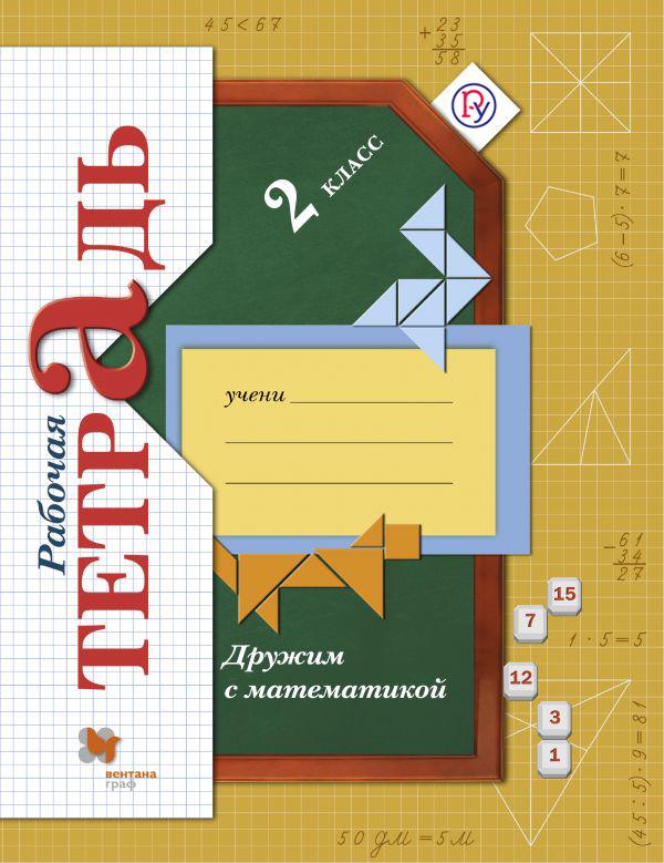Дружим с математикой. 2класс. Рабочая тетрадь от book24.ru
