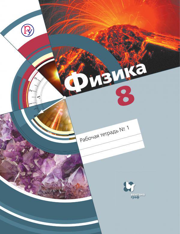 Физика. 8класс. Рабочая тетрадь №1. от book24.ru