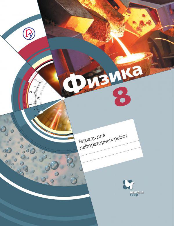 Физика. 8класс. Тетрадь для лабораторных работ. от book24.ru