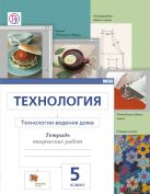 Сасова И.А., Ширина Н.И., Захарова Н.А. - Технология. Технологии ведения дома. 5класс. Рабочая тетрадь.' обложка книги