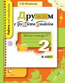 Дружим с русским языком. 2класс. Рабочая тетрадь №1.