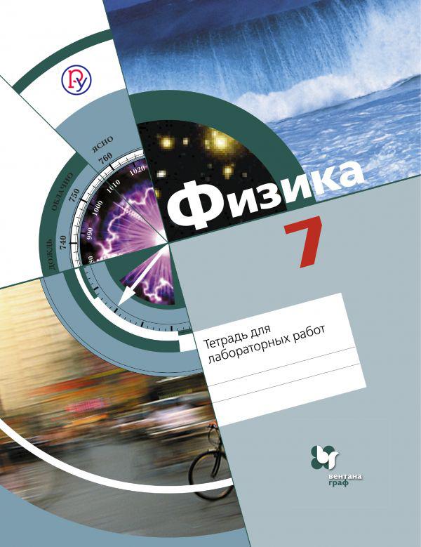 Физика. 7 класс. Тетрадь для лабораторных работ. от book24.ru
