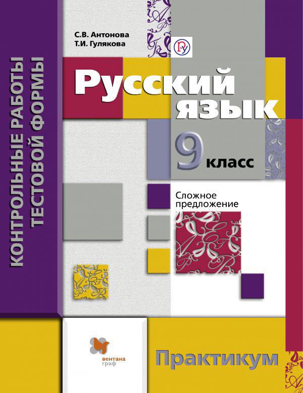 Русский язык. 9 класс. Контрольные работы тестовой формы. Практикум