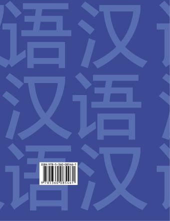 Китайский язык. Второй иностранный язык. 5 класс. Прописи Рукодельникова М.Б., Салазанова О.А., Холкина Л.С.