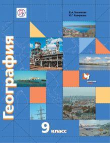 География. 9 класс. Учебник (Комплект учебников с приложениями) ФГОС