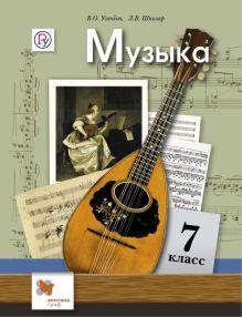 Музыка. 7кл. Учебник.