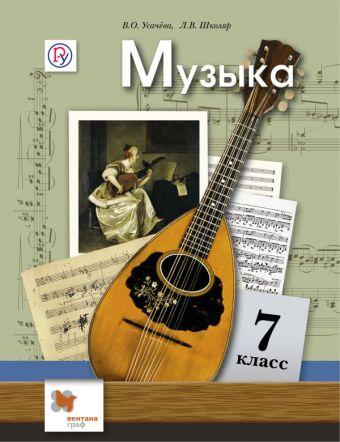 Музыка. 7кл. Учебник. УсачеваВ.О., ШколярЛ.В.