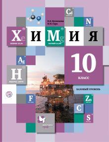 Химия. 10класс. Учебник. Базовый уровень