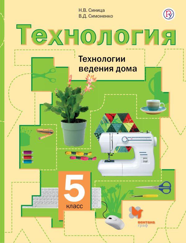 Симоненко в.д учебник технология 5 класс читать