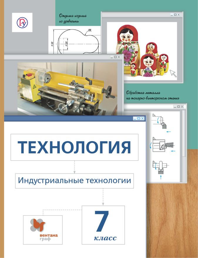 Технология. Индустриальные технологии. 7класс. Учебник. СасоваИ.А., ГуревичМ.И., ПавловаМ.Б. Под ред. СасовойИ.А.