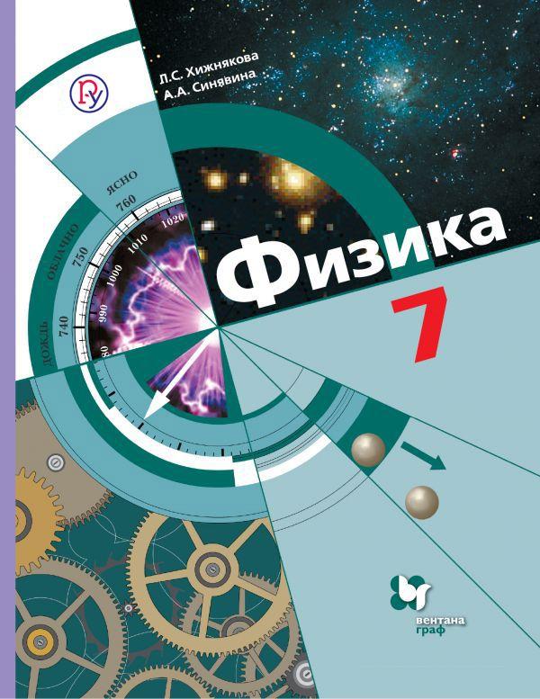 Физика. 7класс. Учебник. Хижнякова Л.С., Синявина А.А.