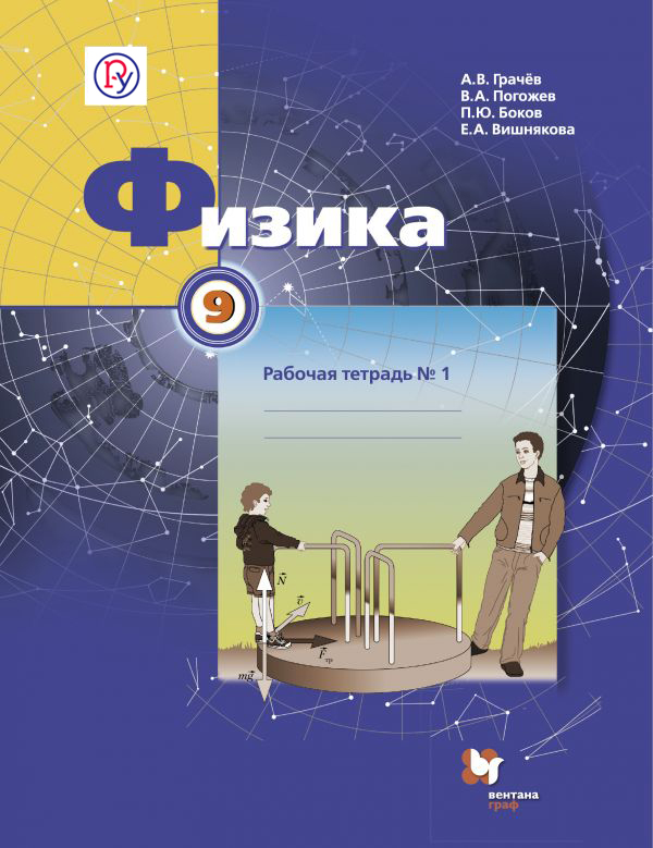 Физика. 9класс. Рабочая тетрадь №1. от book24.ru