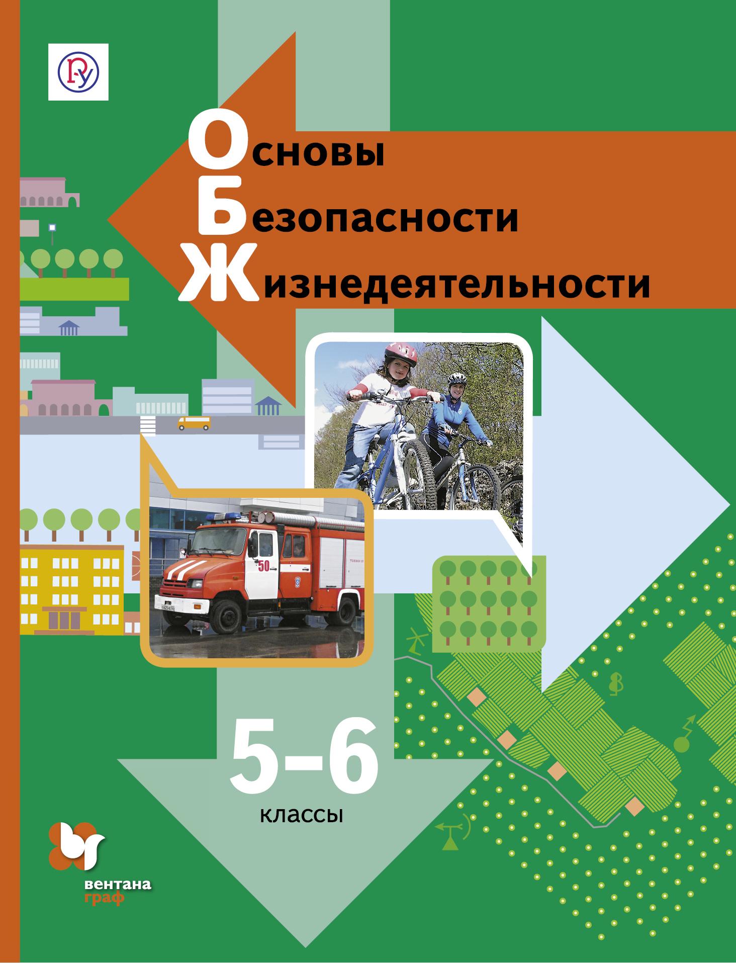 Основы безопасности жизнедеятельности. 5-6классы. Учебник. от book24.ru