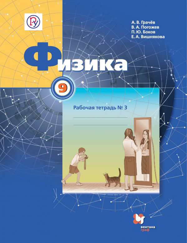 Физика. 9класс. Рабочая тетрадь №3. от book24.ru