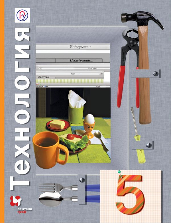 Технология. 5класс. Учебник. Синица Н.В., Самородский П.С., Симоненко В.Д.