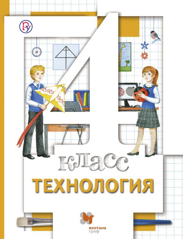 Технология. 4класс. Учебник. от book24.ru
