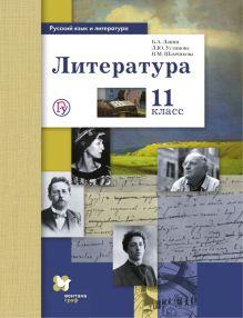 Русский язык и литература. Литература. Базовый и углубленный уровень. 11класс. Учебник.