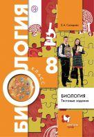 Солодова Е.А. - Биология. 8 класс. Тестовые задания' обложка книги