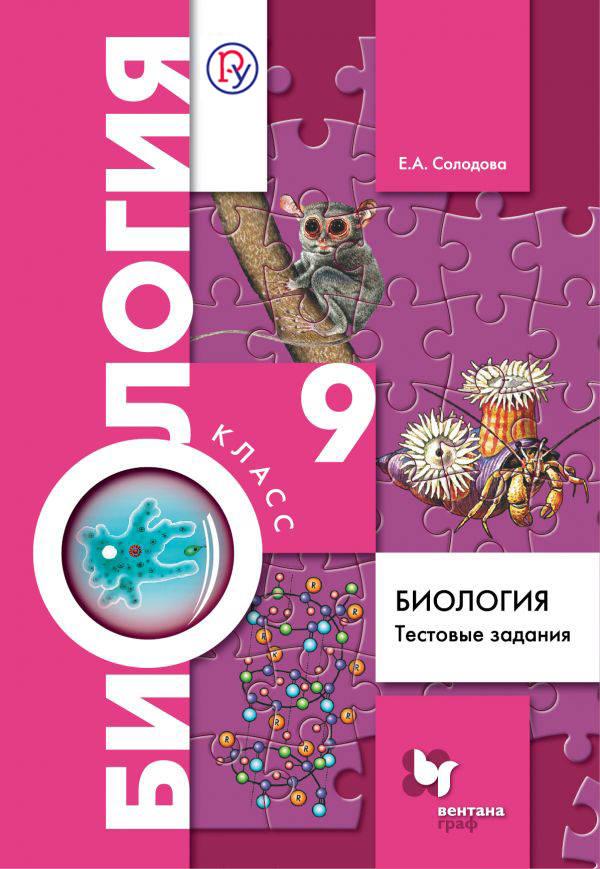 Биология. 9 класс. Тестовые задания