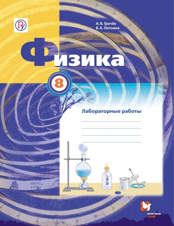 Физика. 8 класс. Тетрадь для лабораторных работ. от book24.ru