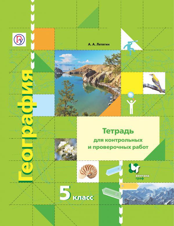География. Тетрадь для контрольных и проверочных работ. 5 класс. Летягин А.А.