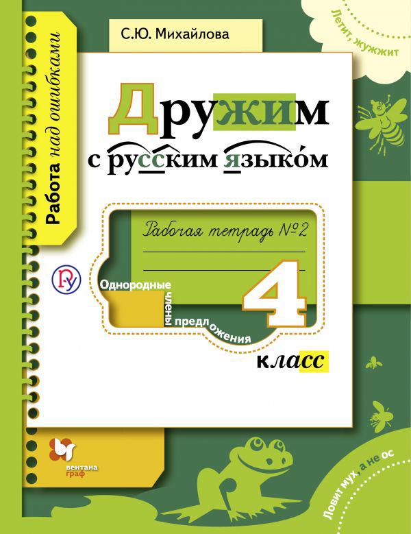 Русский язык. 4 класс. Дружим с русским языком.Рабочая тетрадь №2.