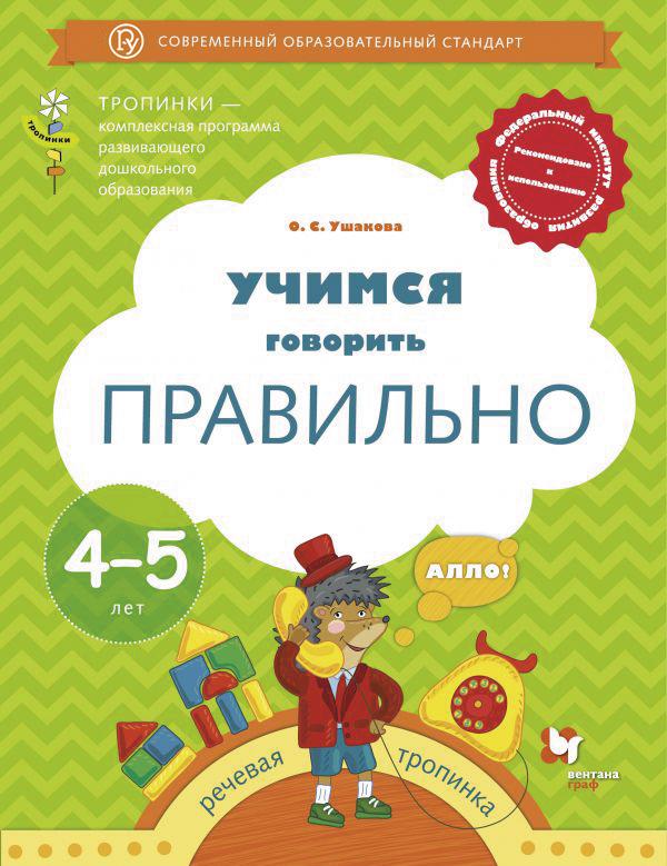 Ушакова О.С. Учимся говорить правильно. 4-5 лет. Пособие для детей увлекательная логопедия учимся говорить фразами для детей 3 5 лет