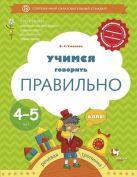 Ушакова О.С. - Учимся говорить правильно. 4-5 лет. Пособие для детей' обложка книги