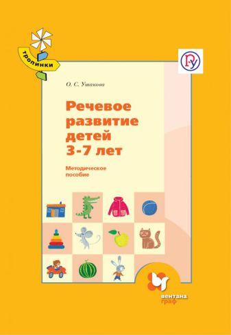 Ушакова О.С. - Речевое развитие детей 3-7 лет. Методическое пособие. обложка книги