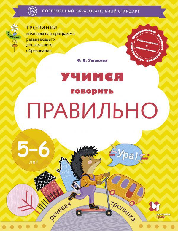 Ушакова О.С. Учимся говорить правильно. 5-6 лет. Пособие для детей. увлекательная логопедия учимся говорить фразами для детей 3 5 лет