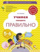 Ушакова О.С. - Учимся говорить правильно. 5-6 лет. Пособие для детей.' обложка книги