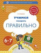 Ушакова О.С. - Учимся говорить правильно. 6-7 лет. Пособие для детей.' обложка книги