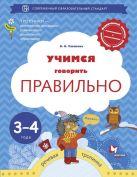 Ушакова О.С. - Учимся говорить правильно. 3-4 года. Пособие для детей' обложка книги