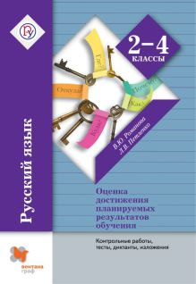 Русский язык. Контрольные работы, тесты, диктанты, изложения. 2-4класс. Методическое пособие.