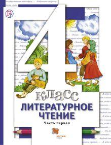 Литературное чтение. 4кл. Учебник Ч.1.