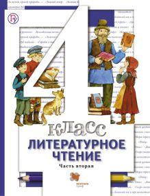 Литературное чтение. 4кл. Учебник Ч.2.